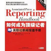 【二手书8成新】如何成为记者:美联社新闻报道手册 (美)杰里・施瓦工茨,曹俊,王蕊 9787801096166