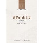 政治自由主义(增订版)(人文与社会译丛)
