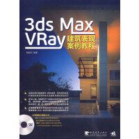 3ds max/vray 建筑表现案例教程
