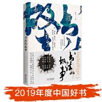 书法的故事(2019年中国好书)