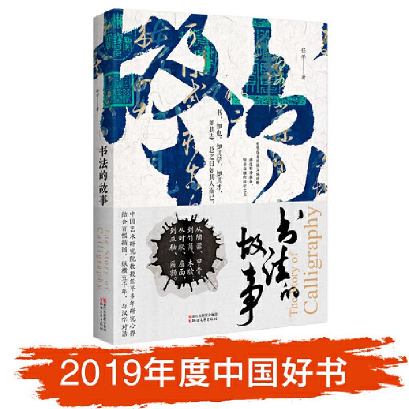 书法的故事(2019年中国好书) 中国优秀传统文化读物,中国艺术研究院教授任平多年研究心得,结合百余幅插图,附对照释文