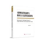 互联网的意识形态属性与我国社会主义意识形态建设研究(L)