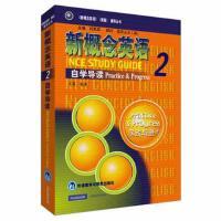 【二手旧书8成新】新概念英语2 自学导读 王岚 9787560017334