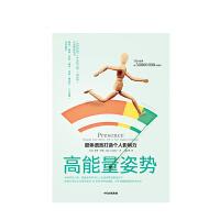 【】樊登读书会推荐 高能量姿势 肢体语言打造个人影响力 埃米卡迪著 TED演讲哈佛大学商学院 中信出版社图书 正版书籍