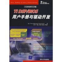 TI DSP/BIOS用户手册与驱动开发美国德州仪器,王军宁9787302141242清华大学出版社