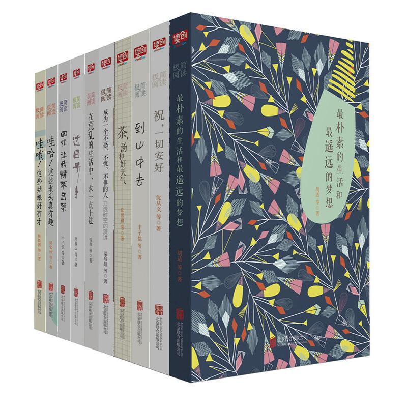 极简的阅读系列(共10册)(极简的阅读第一辑+极简的阅读第二辑+极简的阅读人物志套装) 浮光掠影中,时移境迁。大师们的文字,穿越时空,抚慰你我;在人生的星辰大海上,引领我们前行