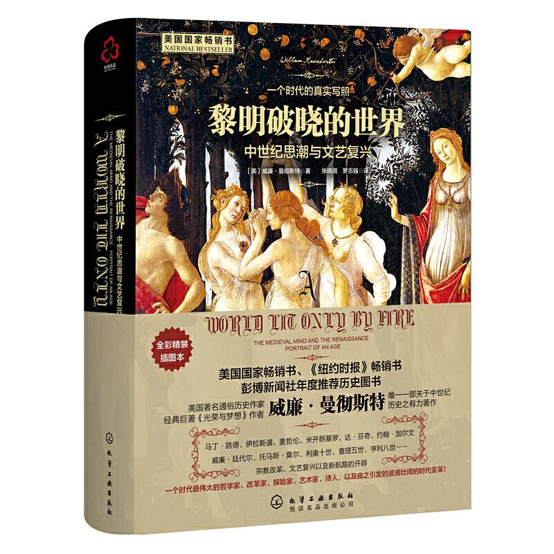 黎明破晓的世界:中世纪思潮与文艺复兴 美国著名通俗历史学家《光荣与梦想》的作者威廉?曼彻斯特一部关于中世纪历史的有力著作。