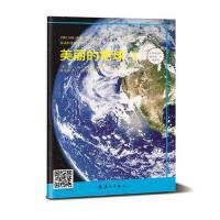 美丽的地球1(英语科普阅读系列)