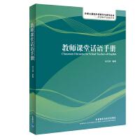 教师课堂话语手册(英语教师实践系列)(配光盘)