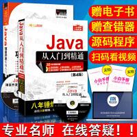 Java从入门到精通(第4版)+Java项目开发实战 核心技术 零基础自学 java基础与案例开发详解 明日科技著 疯
