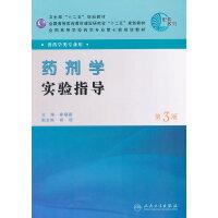 【二手旧书8成新】药剂学实验指导(第三版 崔福德 9787117150811
