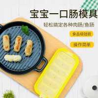 宝宝辅食模具香肠模具硅胶自制儿童蒸肉肠家用小磨具火腿肠一口肠