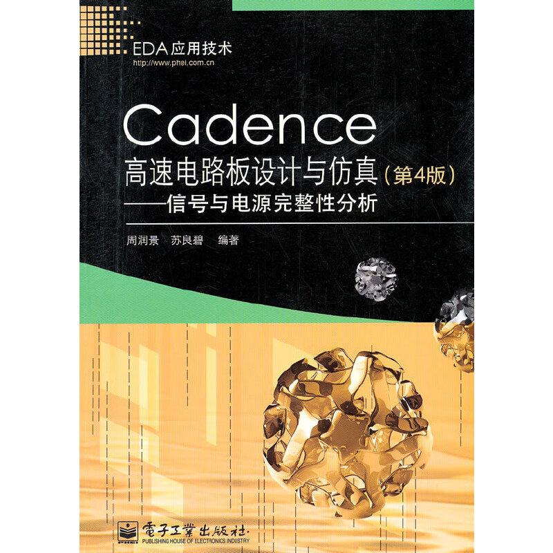 Cadence高速电路板设计与仿真(第4版)——信号与电源完整性分析