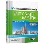 建筑工程预算与清单报价 第2版