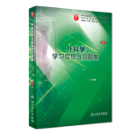 外科学学习指导与习题集(第4版/本科临床配套)