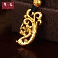周大福传承系列苍龙戏珠古法黄金足金吊坠计价F208993