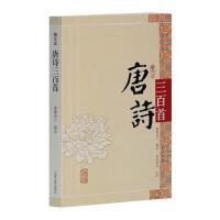 【二手旧书8成新】唐诗三首(图文本 (清)蘅塘退士著 9787532551644