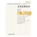 文化发展论丛(中国卷)2016