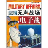 走进军事世界丛书--无声的战场-电子战 《无声的战场:电子战》编写组 9787510020483