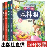 正版 森林报(春、夏、秋、冬 全四册)注音版小学生课外阅读书籍6-12周岁