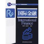 国际金融 刘舒年,温晓芳 9787810787758