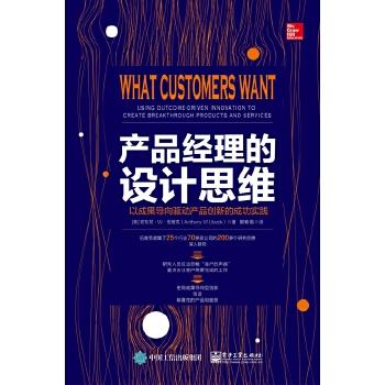 产品经理的设计思维:以成果导向驱动产品创新的成功实践(团购,请致电010-57993380)