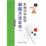 新编中学数学解题方法全书 高中版上卷 第2版
