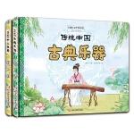 传统中国(十二生肖 古典乐器 套系2册)