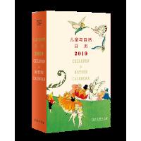 《儿童与自然日历:2019》薛晓源 主编 商务印书馆