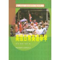 【旧书二手书8新正版】 高级日常英语导学――电大英语专业本科导学系列丛书 熊锟,