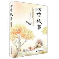【二手旧书8成新】四季故事 朱瑞鸿 9787556806898