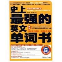【二手旧书8成新】史上强的英文单词书(超值附赠6小时英汉双语朗读 蒋志榆,杨可馨 9787811271324