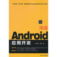 【二手旧书8成新】精通Android应用开发 王治国 9787302356516