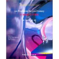 21世纪的12个预言