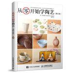从零开始学陶艺(修订版)