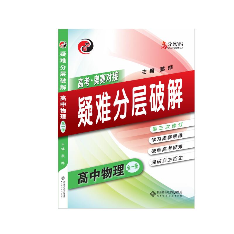 高分密码  高中物理  疑难分层破解(全一册)