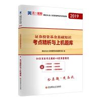 基金从业资格考试教材2019配套试卷(科目2)考点精析与上机题库:证券投资基金基础知识