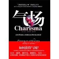 【二手书9成新】 气场 [美] 菲尔,章岩 重庆出版社 9787229029784