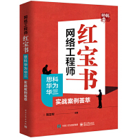 网络工程师红宝书:思科华为华三实战案例荟萃