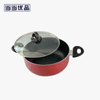 当当优品 复底不粘汤锅 24厘米 紫红色