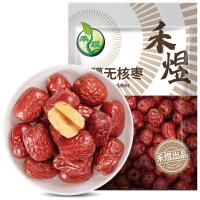 禾煜无核金丝小枣250g*3包 河北沧州红枣零食枣