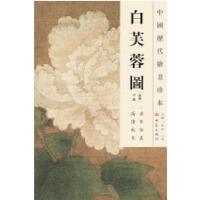 中国历代绘画珍本 白芙蓉图(12.04)