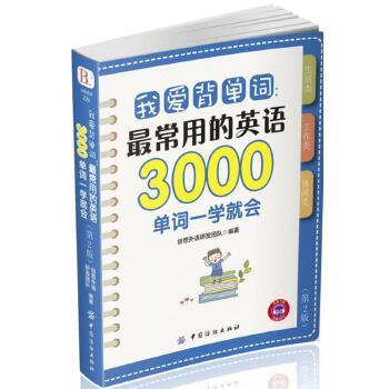 我爱背单词:最常用的英语3000单词一学就会(第2版) 英语单词 3000单词 常用 背单词