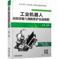 工业机器人故障诊断与预防维护实战教程