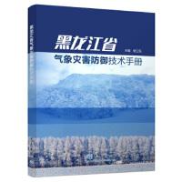 【二手旧书8成新】黑龙江省气象灾害防御技术手册 杨卫东 9787502951726