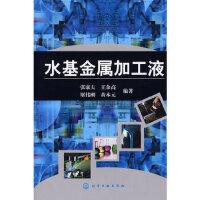【新书店正版】水基金属加工液 张康夫 9787122014153 化学工业出版社