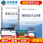 期货从业资格考试教材2018 2018年期货从业资格考试辅导教材期货及衍生品基础+期货法律法规(套装共2册)