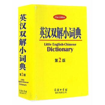 《英汉双解小词典》(第2版)