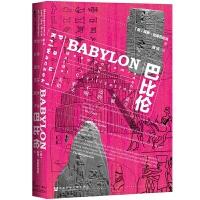 甲骨文丛书・巴比伦:美索不达米亚和文明的诞生