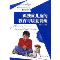 孤独症儿童的教育与康复训练